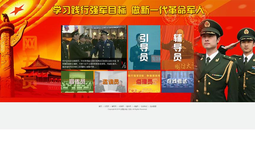 武警八支队网站截图
