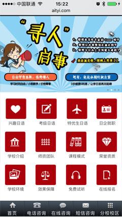 爱知日语培训手机网站截图